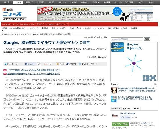 「Google」検索結果ページへの警告メッセージ マルウェア「DNSChanger」感染者が対象