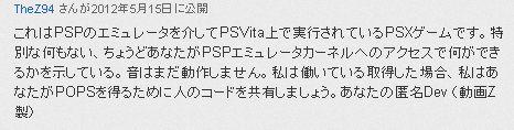 VitaでPSXのゲームが動いている動画