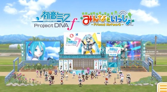 Vita「みんなといっしょ」の初音ミク コラボ プロモーションビデオが公開・DLCとして10月26日配信予定