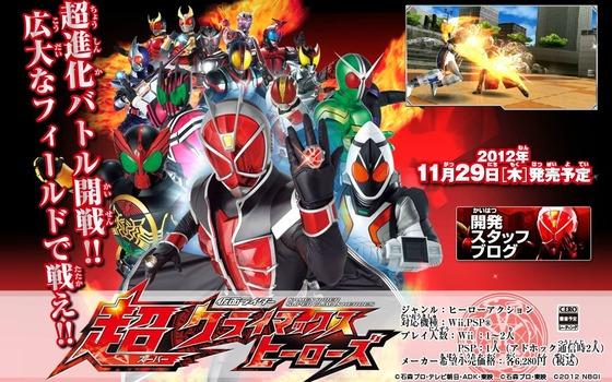 PSP「仮面ライダー 超クライマックスヒーローズ」のAmazon予約開始