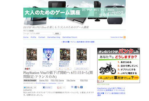 6月1日からPlayStation Vitaの値下げ開始へ   ただし・・・