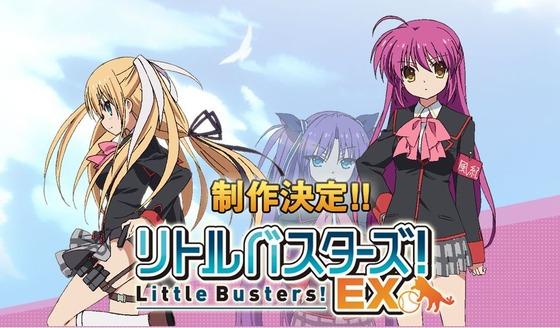 「リトルバスターズ!エクスタシー」 アニメ化が発表