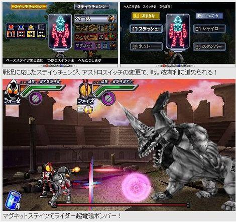 DS/PSP「 オール仮面ライダー ライダージェネレーション2  」 最新情報