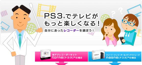 PS3で3波対応レコーダー「ナスネ」公式サイト&イメージビデオ公開 予約開始されました