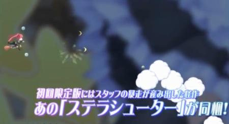 ステラ☆シアター ポータブル (1)