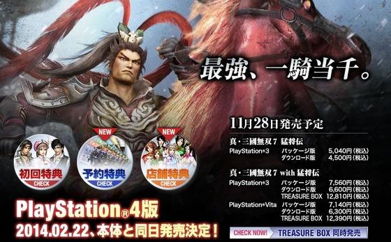 PS3/Vita「真・三國無双7 猛将伝」 PV第1弾公開