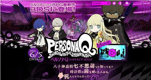 「ペルソナQ」2014年6月5日発売予定に! 「ペルソナ3」「ペルソナ4」のキャラクターが登場するRPGハードは3DS