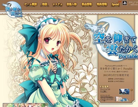 PSP「空を仰ぎて雲たかく Portable」プロモーションムービーが公開