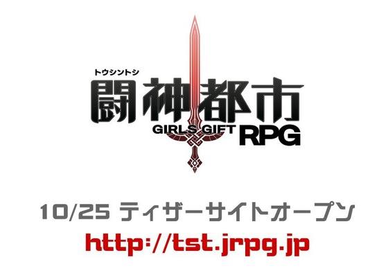3DS「闘神都市」 オープニングPVが公開
