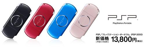 PSPの新作CM『PSPにおいで安っ。篇 』が公開