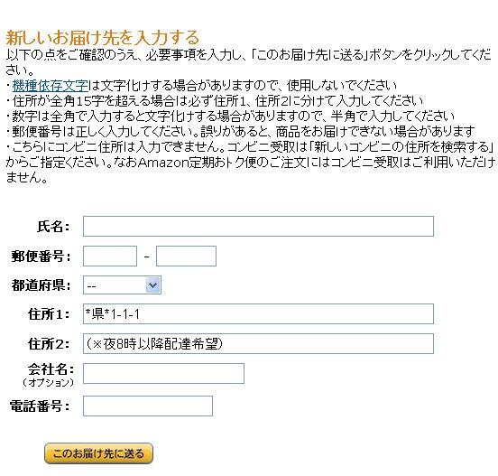Amazonの無料会員で時間帯指定を使う裏ワザ