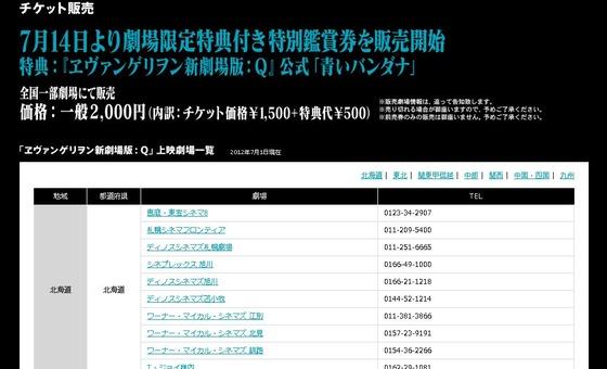 「ヱヴァンゲリヲン新劇場版:Q」予告編ムービー