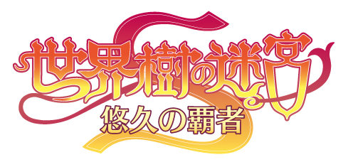 「世界樹の迷宮」シリーズがグリーでソーシャルゲーム化決定!!「世界樹の迷宮S 悠久の覇者」