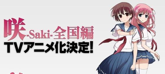 アニメ「咲-saki- 全国編」2014年1月放映開始!