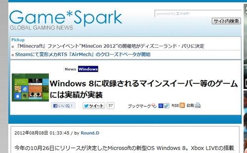 Windows 8・マインスイーパー等のミニゲームには、 Xbox LIVEの実績が実装