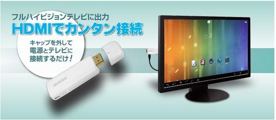 Android4.0搭載GEANEEの「ADH-40」 HDMI端子装備のテレビに接続してインターネットや音楽・動画、アプリやゲームが楽しめる!