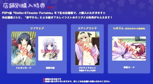ステラ☆シアター ポータブル (2)