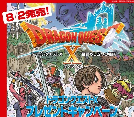 朝日新聞×『ドラゴンクエスト10』プレゼントキャンペーン今日から開始!ちいさなメダルを探して応募