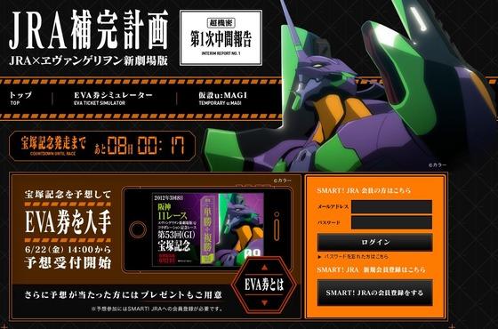 「ヱヴァンゲリヲン 新劇場版:Q」とJRA(日本中央競馬会)がコラボ