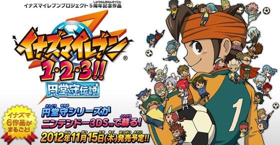 3DS「イナズマイレブン 1・2・3!! 円堂守伝説」が 11月29日に発売延期。TGSプロモーションムービーが公開