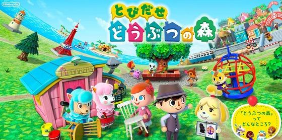 3DS「とびだせ どうぶつの森」公式サイトオープン・ニンテンドーダイレクトで放映されたムービー公開