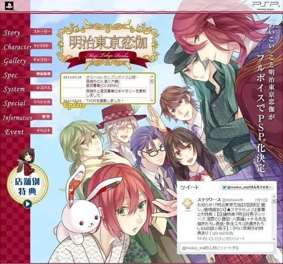 PSP「明治東亰恋伽」 テレビCMが2バージョン公開