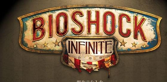 PS3/Xbox 360「バイオショック インフィニット」 トレイラー「偽りの羊飼い」が公開