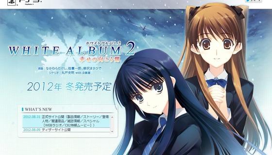 PS3「WHITE ALBUM 2 幸せの向こう側」  2012年冬発売決定、公式サイト正式オープン、特報ムービーが公開