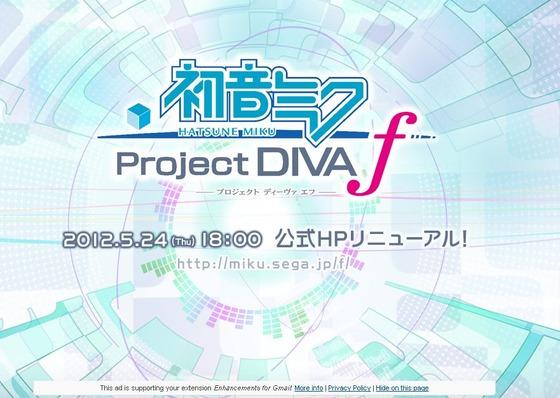 Vita 「初音ミク プロジェクト ディーヴァ f」公式サイト 明日5月24日18:00にリニューアル 新情報発表?