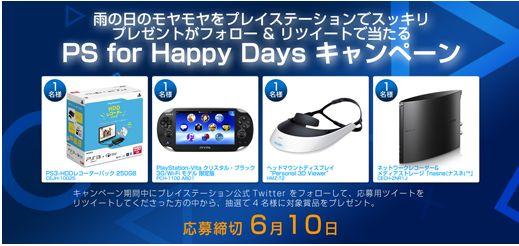 「PS3」「PSV」などが当たるPS公式Twitterのフォロー&リツイートで豪華賞品ゲットキャンペーンが実施