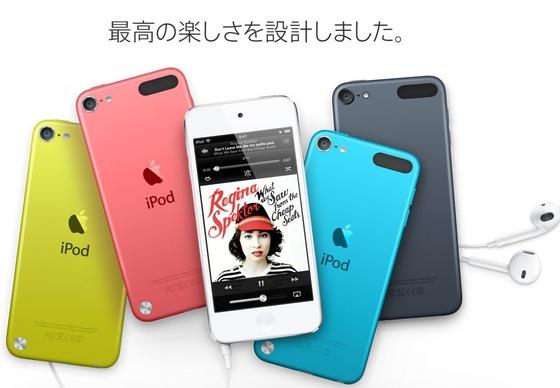 「iPod touch 5G」のAmazon予約が開始