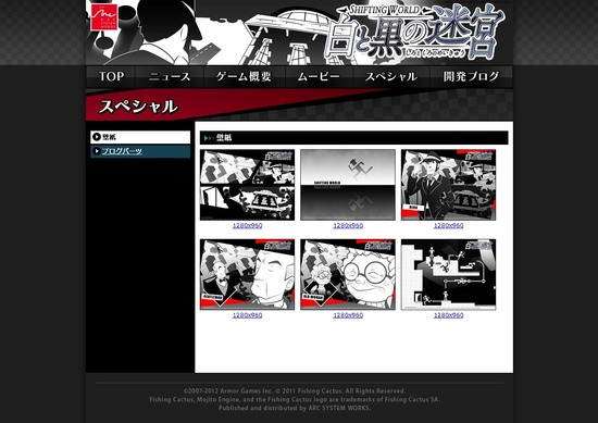 3DS「SHIFTING WORLD 白と黒の迷宮」タイムアタックモード7、8