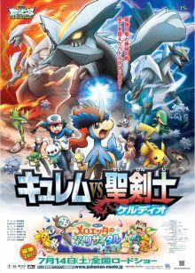 ポケモンDS「ポケットモンスターブラック2・ホワイト2」発売日は6月23日