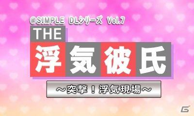 3DS用DLソフト「SIMPLE DLシリーズVol.7 THE 浮気彼氏」が1月30日に配信開始