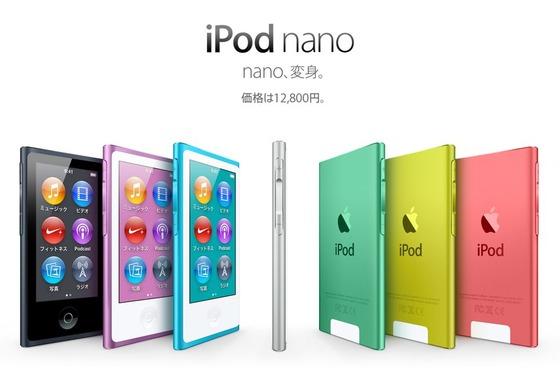 「iPod nano 7G」のAmazon予約が開始