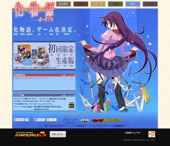 PSP「化物語 ポータブル」のTVCM 15秒Verが公開ジャンルは過剰妄想MAD会話劇ゲーム