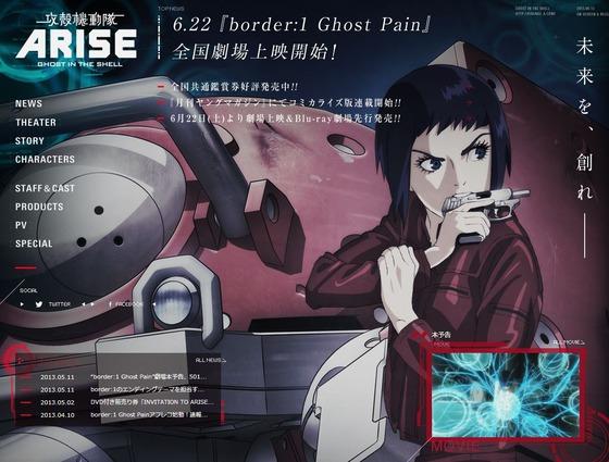 劇場版「攻殻機動隊ARISE」予告映像が公開