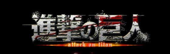 3DS「進撃の巨人」 公式サイトがオープン