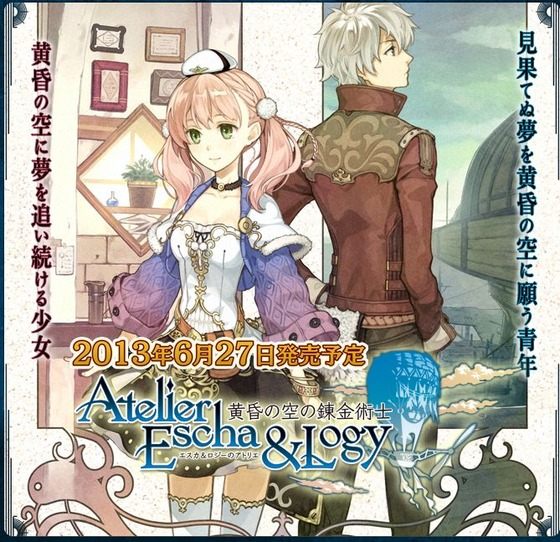 PS3「エスカ&ロジーのアトリエ 黄昏の空の錬金術師」 前作キャラ『ニオ』が参戦決定!