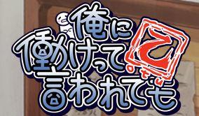 PSP「俺に働けって言われても 乙」 イントロムービーが公開