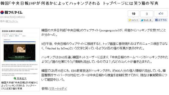 韓国の大手日刊紙「中央日報」のウェブサイトがハッキングされ、 笑う猫に制圧されたようです