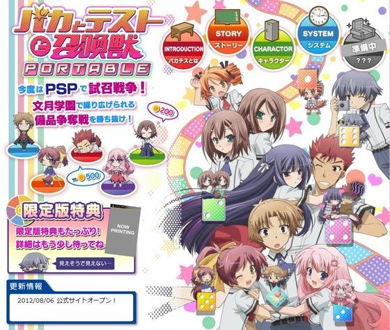 PSP「バカとテストと召喚獣」2012年12月13日発売。 公式サイトがオープン