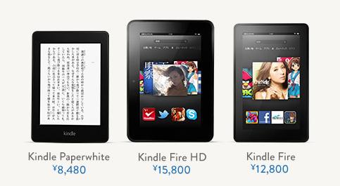「Kindle Fire」のAmazon国内予約販売開始