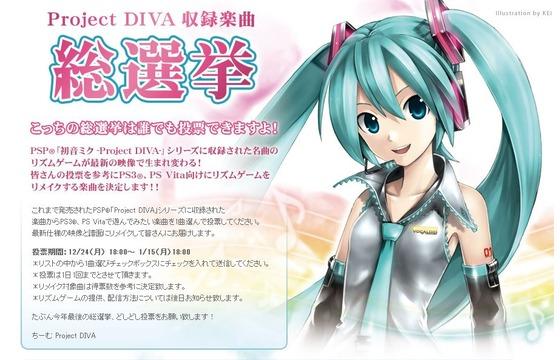 PS3「初音ミク -Project DIVA- F」のプロモーションムービー『Merry Christmas and 39』が公開、収録楽曲 総選挙が開催