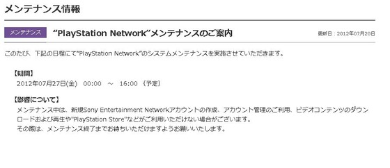 PlayStation Networkメンテナンス・2012年07月27日(金) 00:00 ~ 16:00 (予定)