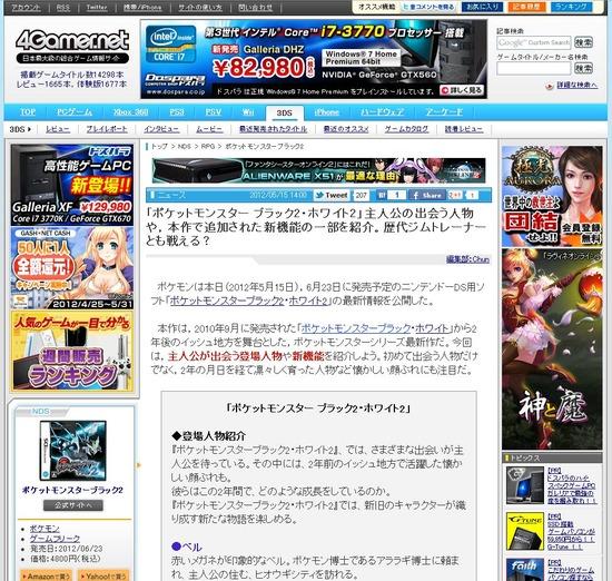 DS「ポケットモンスターブラック2・ホワイト2」新情報 新機能紹介「ポケウッド」「ポケモンワールドトーナメント」