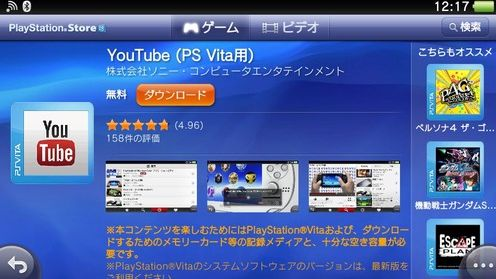 PS Vita 「Youtube」アプリの国内版 配信がついに開始 【無料アプリ】