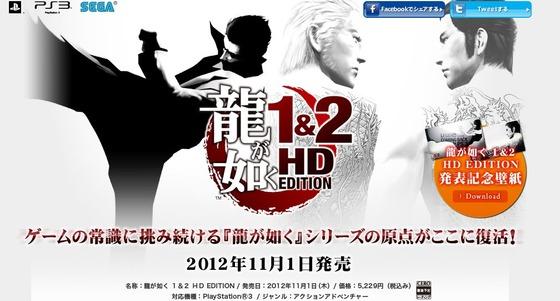 PS3「龍が如く 1&2 HD」公式サイトがオープン、トレイラームービーが公開