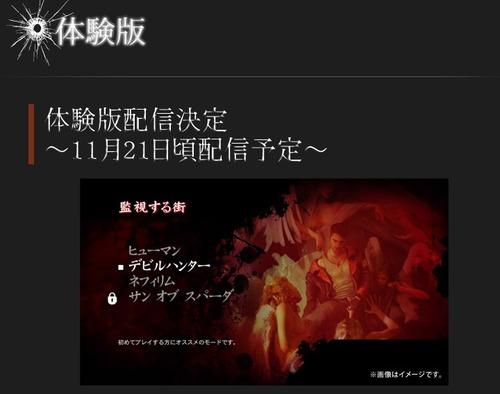 PS3/Xbox360「DmC Devil May Cry」のデモプレイムービーが公開