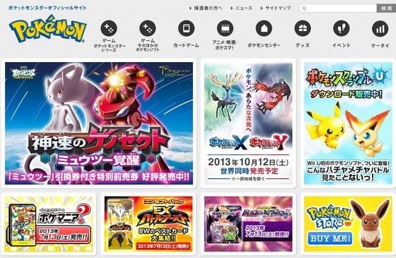 ポケットモンスター関連ゲームのイベント「ポケモンゲームショー」 ビッグサイトで8月17・18日に開催決定!「ポケットモンスター X・Y」を 世界最速で体験可能